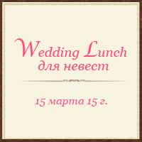 Wedding Lunch для невест